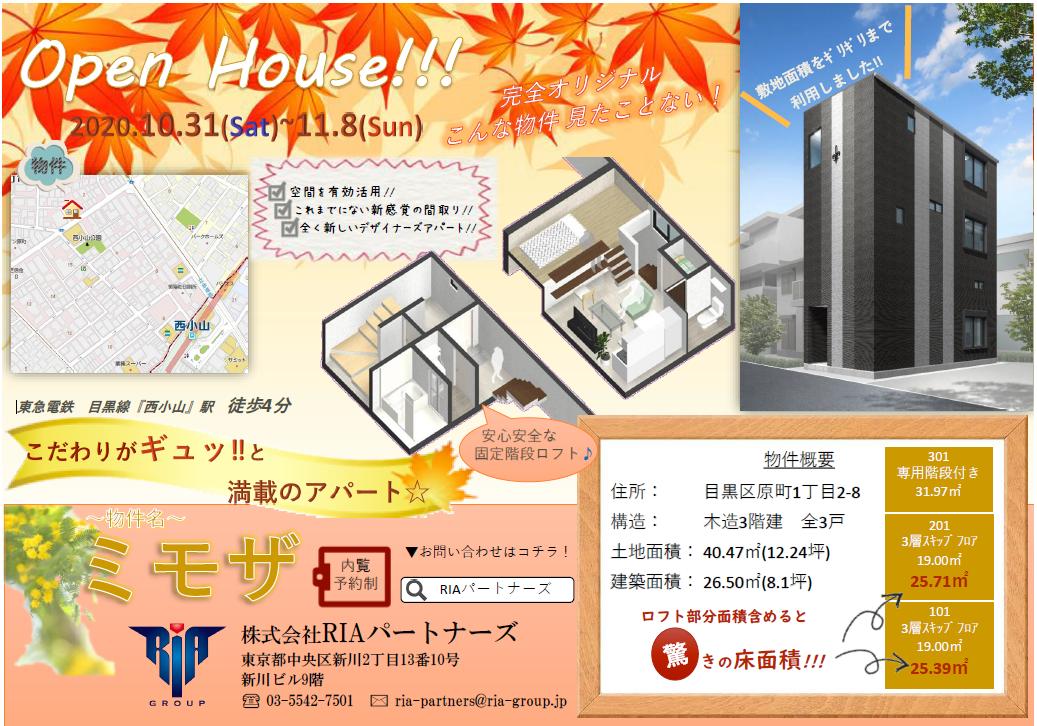 投資アパート 【関東】ミモザ