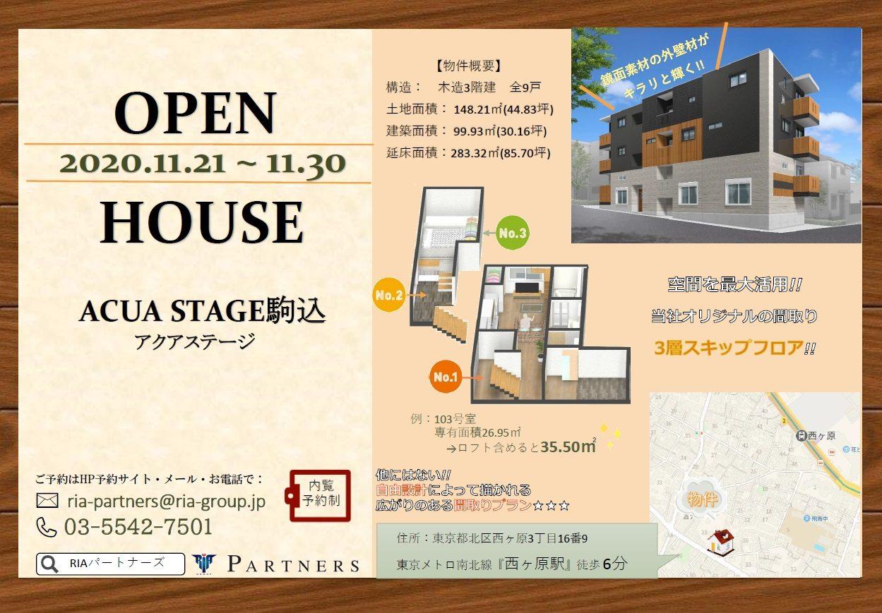 投資アパート 【関東】アクアステージ駒込