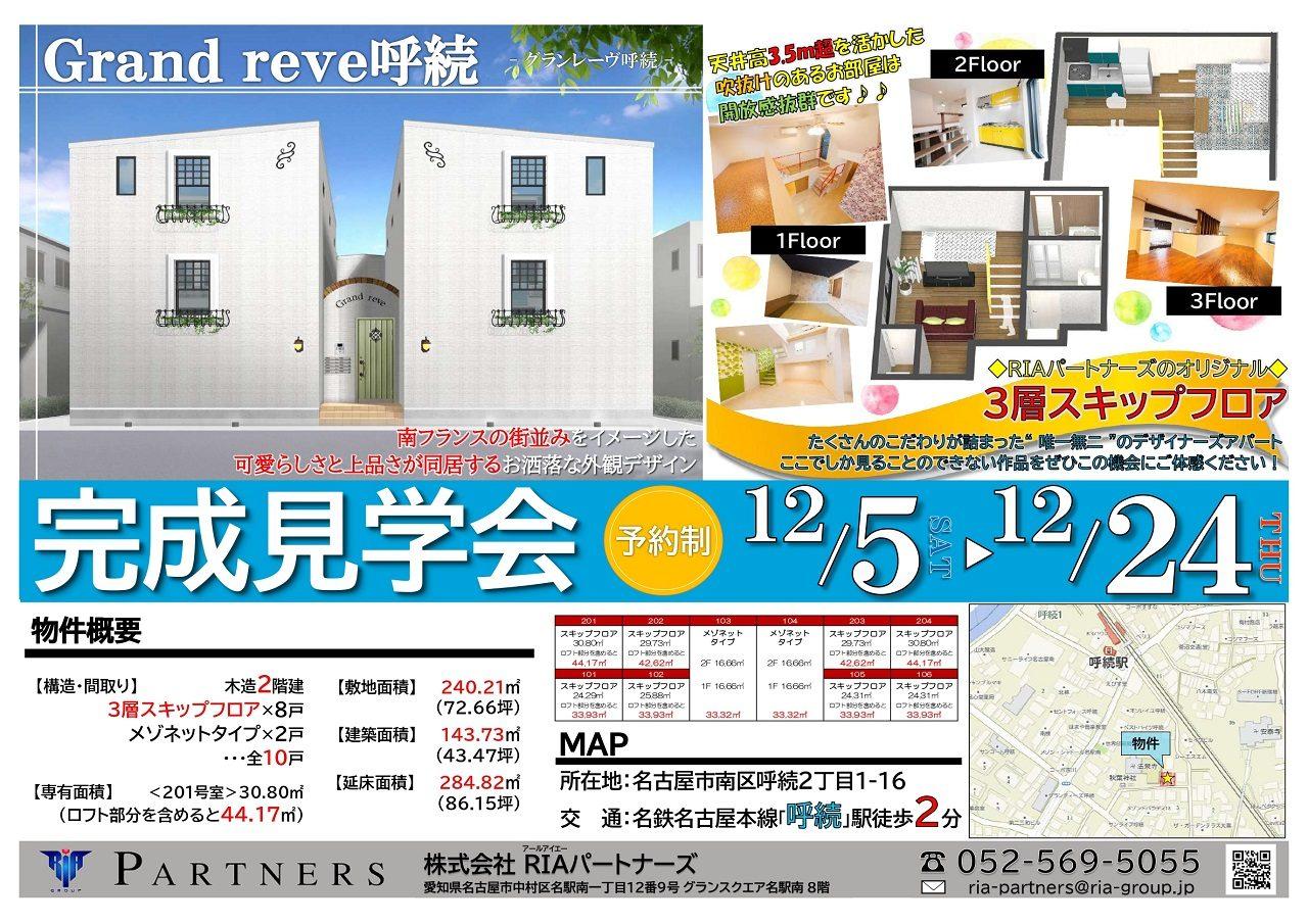 投資アパート 【名古屋】Grand reve呼続(グランレーヴ呼続)