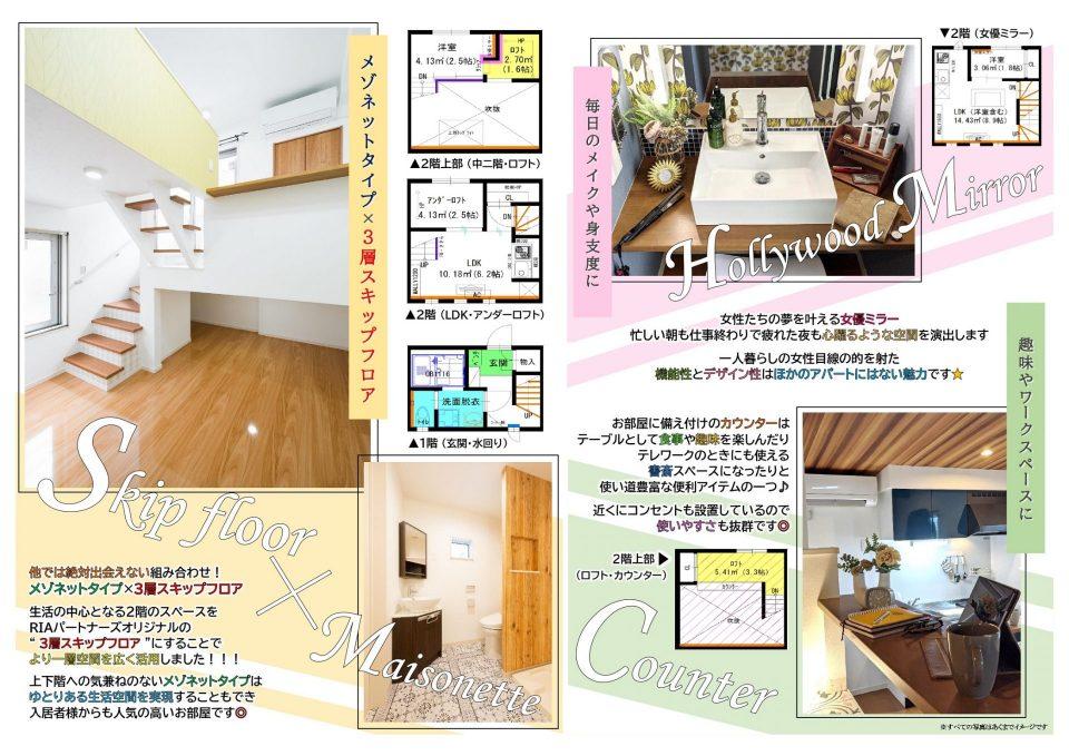投資アパート 【名古屋】DUPLEX(デュプレックス)