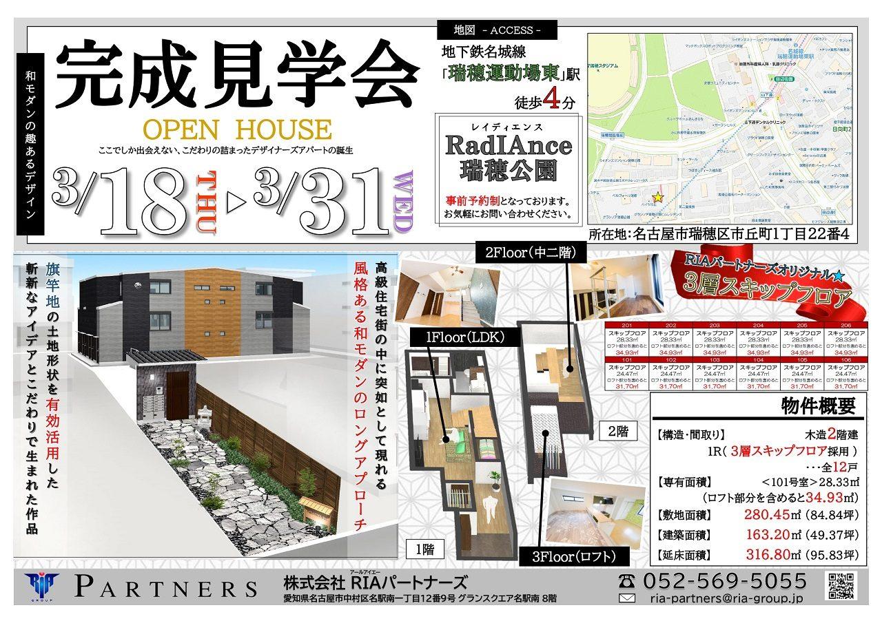 投資アパート 【名古屋】RadIance瑞穂公園