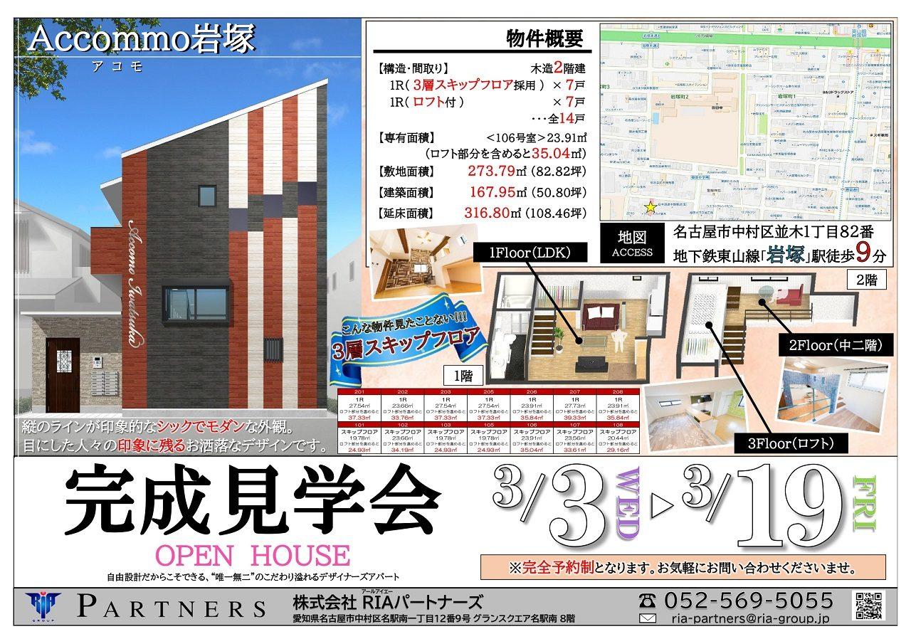 投資アパート 【名古屋】Accommo岩塚(アコモ岩塚)