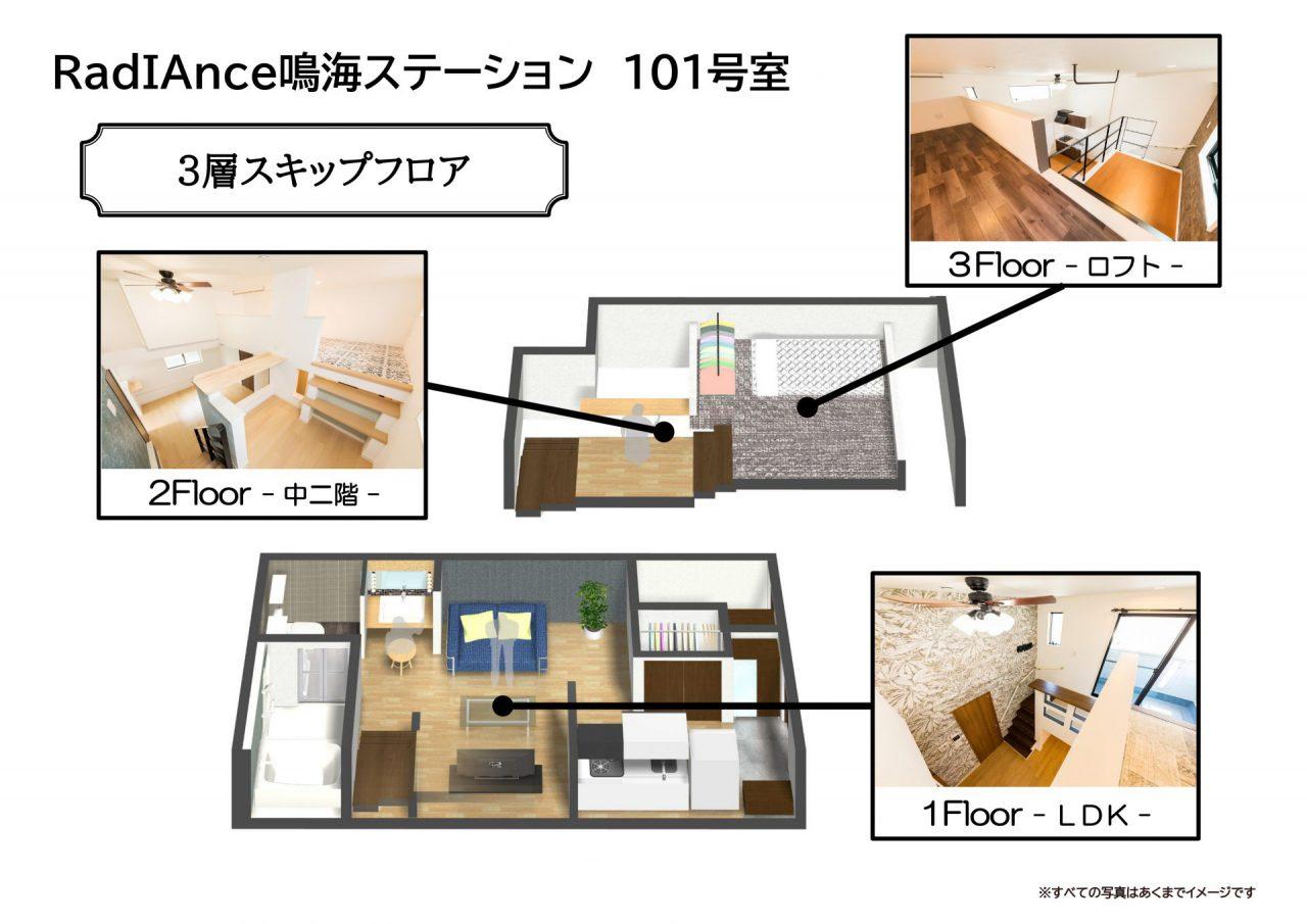 投資アパート 【名古屋】RadIance鳴海ステーション
