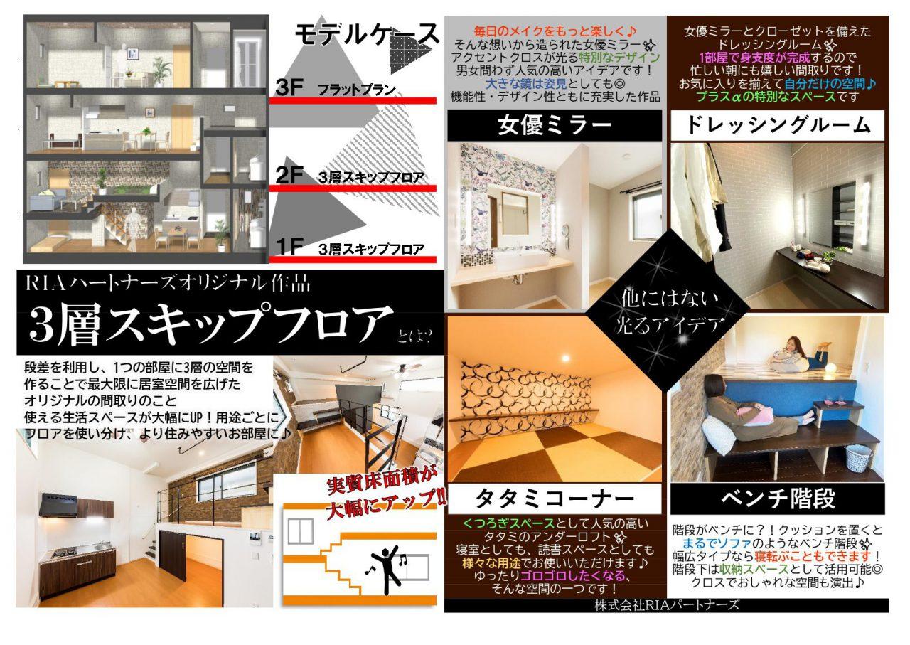 投資アパート 【一宮】A:X 新町